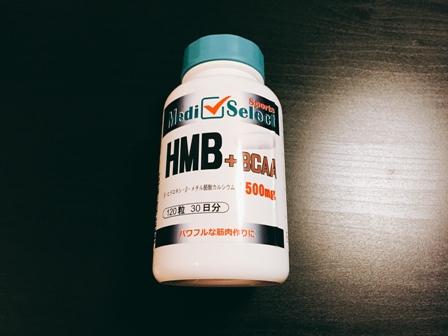 HMB ボトル