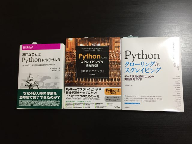 Webスクレイピング 本 入門書